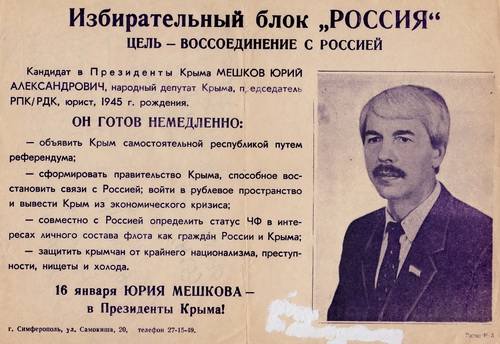 Скончался экс-президент Крыма Юрий Мешков