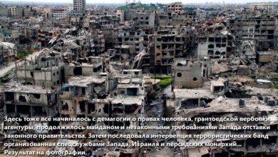 Photo of Четыре года назад Россия вступила в войну в Сирии против союза Запада и их террористов