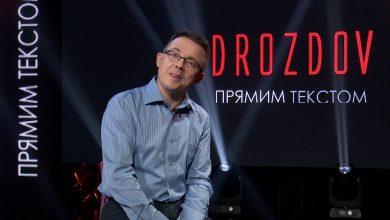 Photo of Дроздова призовут к ответу за оскорбления жителей Юго-востока