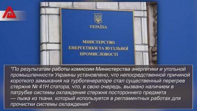Photo of Первая из украинских АЭС йок…