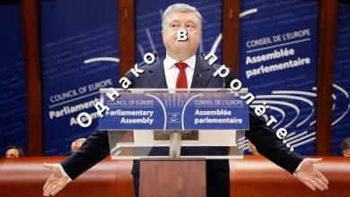 Photo of В ПАСЕ представителей Украины выкинули из всех комитетов