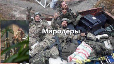 Photo of Как бандеровские мародёры во Львове шубы продавали
