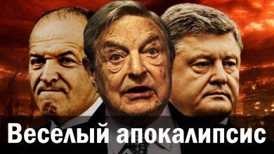 Photo of Веселый апокалипсис