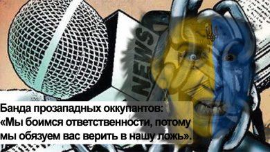 Photo of Украинские страсти по борьбе со свободой слова