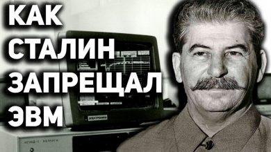 Photo of Сталин и кибернетика — история развития передовых советских компьютеров