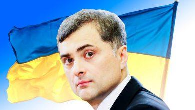 Photo of Сурков прокомментировал свою отставку