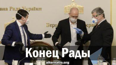 Photo of Конец Рады