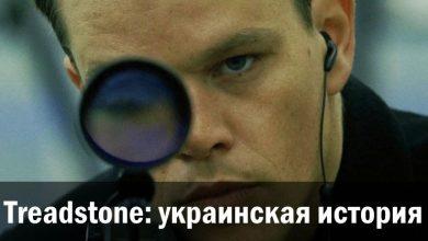 Photo of Treadstone: украинская история