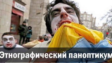 Photo of Этнографический паноптикум