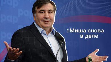 Photo of Приход грузинского «могильщика»