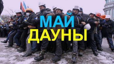 Photo of Майданные дегенераты из «партии войны» докричалась до Путина