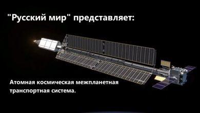Photo of Роскосмос до конца года начнёт создание атомного космического буксира «Нуклон»