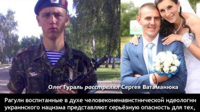 Photo of Бандера рукой львовского рагуля пристрелил хмельничанина