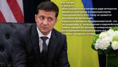 Photo of Новая Европа: Украина заблудилась