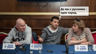 Photo of Владимир Зеленский: «Мы с русскими один народ»