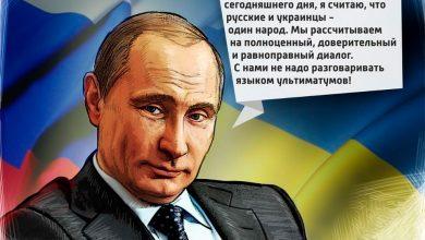 Photo of Об историческом единстве русских и украинцев